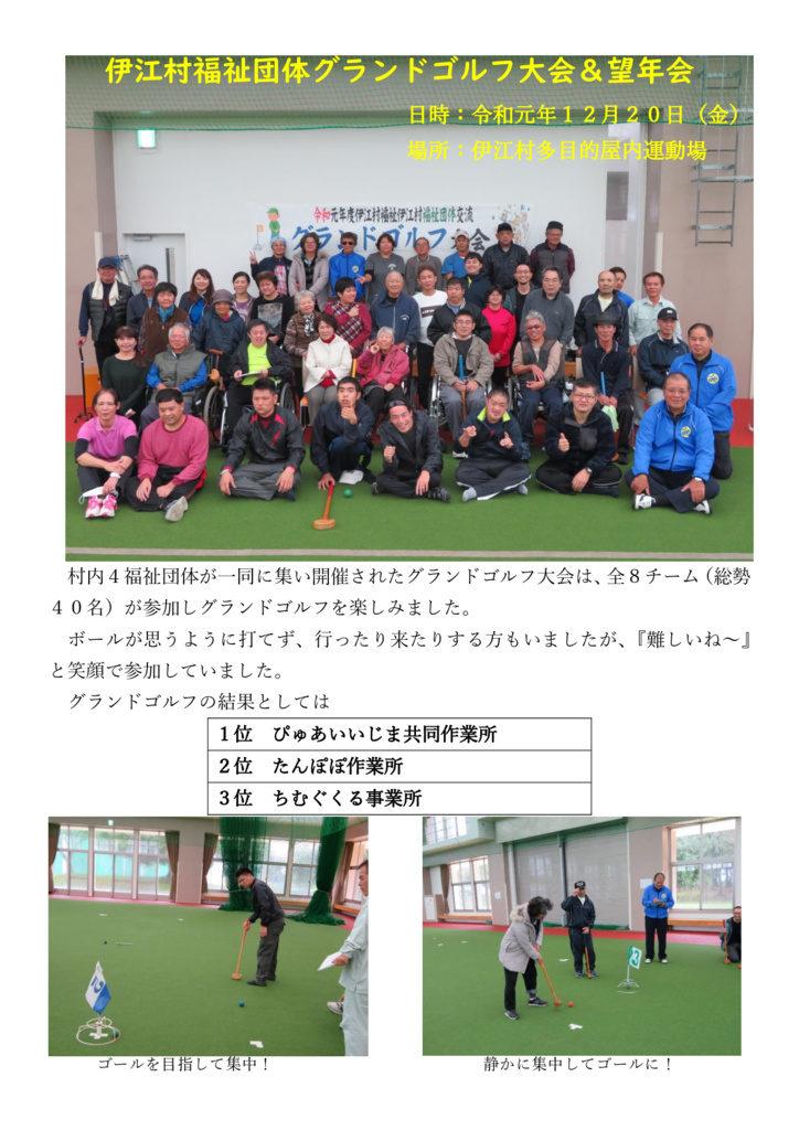 伊江村福祉団体望年会  HP用のサムネイル