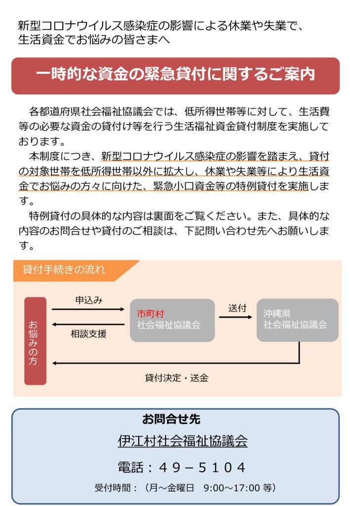 パンフレット例(緊急小口資金等の特例貸付【加工用】)のサムネイル