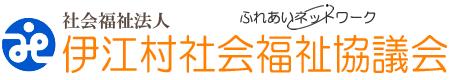 伊江村社会福祉協議会